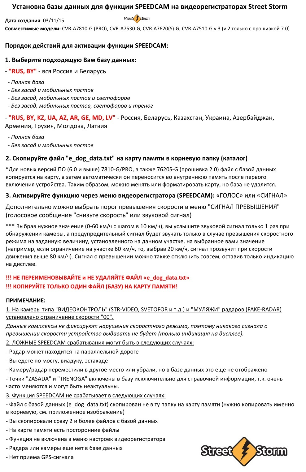 03.11.15 Street Storm Установка базы данных для функции SPEEDCAM.jpg