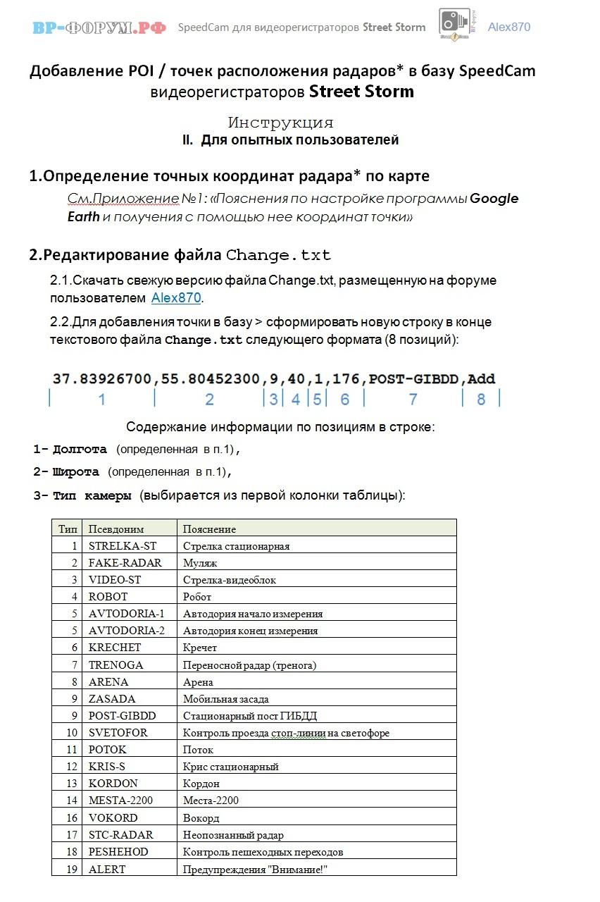 Expert add POI SS1.jpg