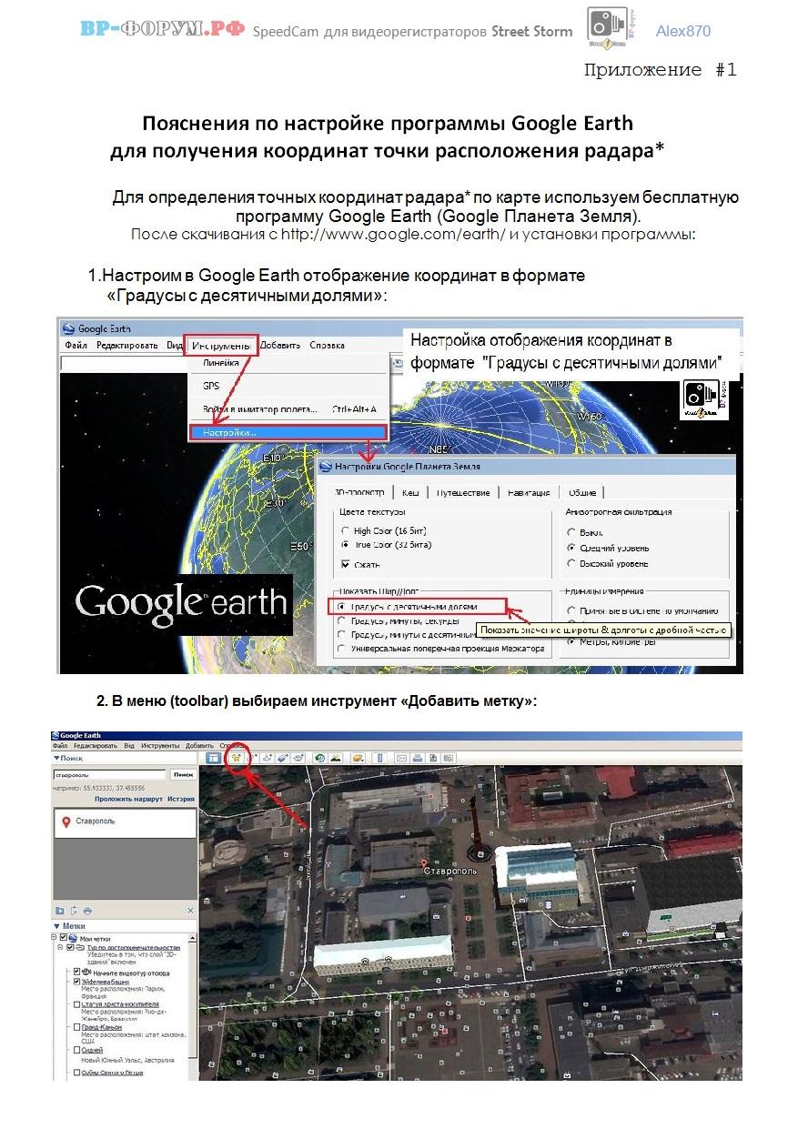 Google Earth - add POI SS1.jpg