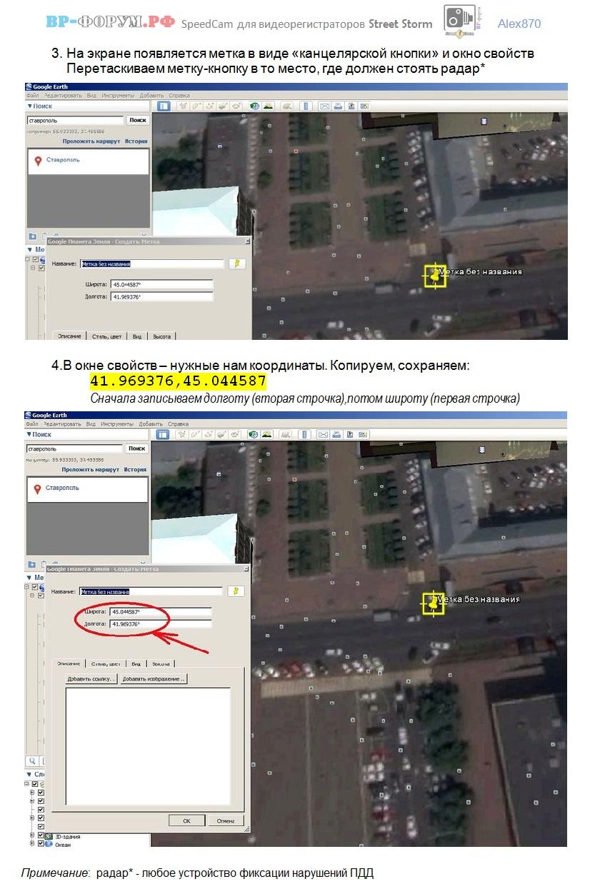 Google Earth - add POI SS2.jpg