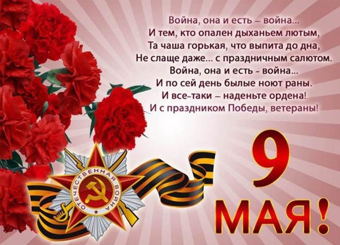 Поздравления к 9 мая дню победы