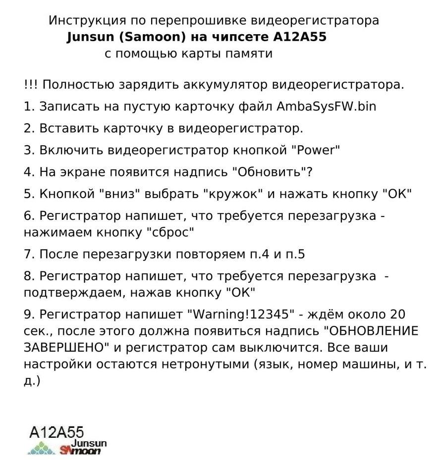 Инструкция по прошивке .bin  A12A55 JS.jpg