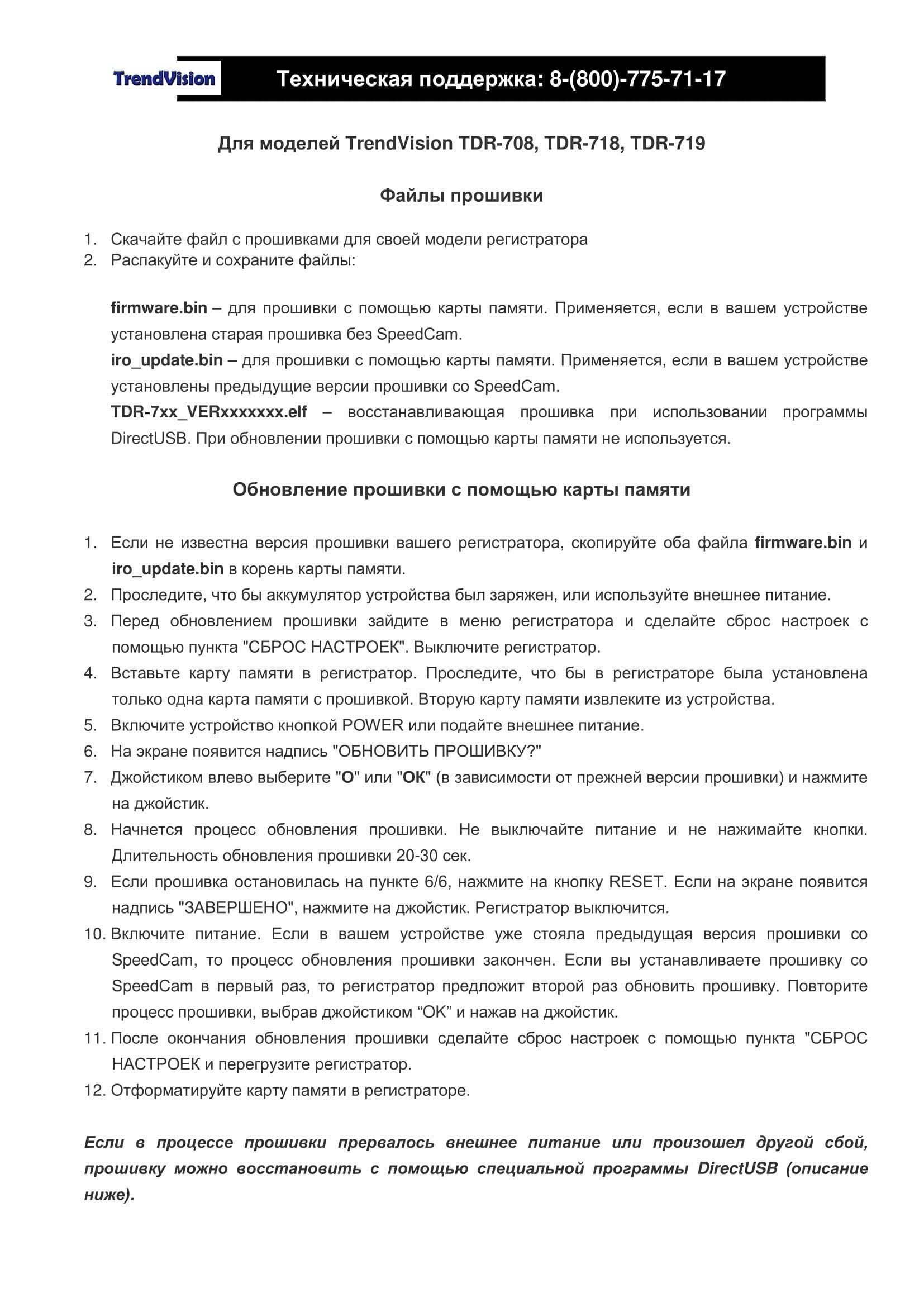 инструкция_по_прошивке_TDR-708, 718, 719.jpg
