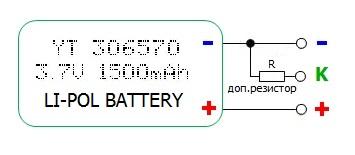 Контроллер аккумулятора замена на альтернативный 2.jpg