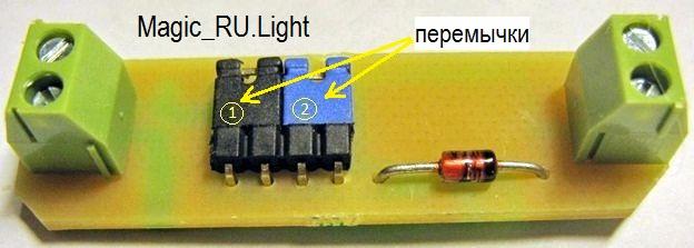 Magic_RU Light и перемычки.jpg