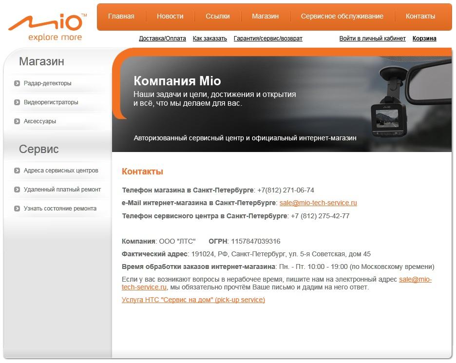 Mio сервис Контакты.jpg