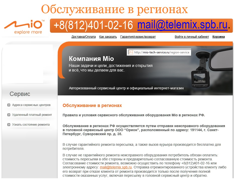 Mio сервис Регионы.jpg