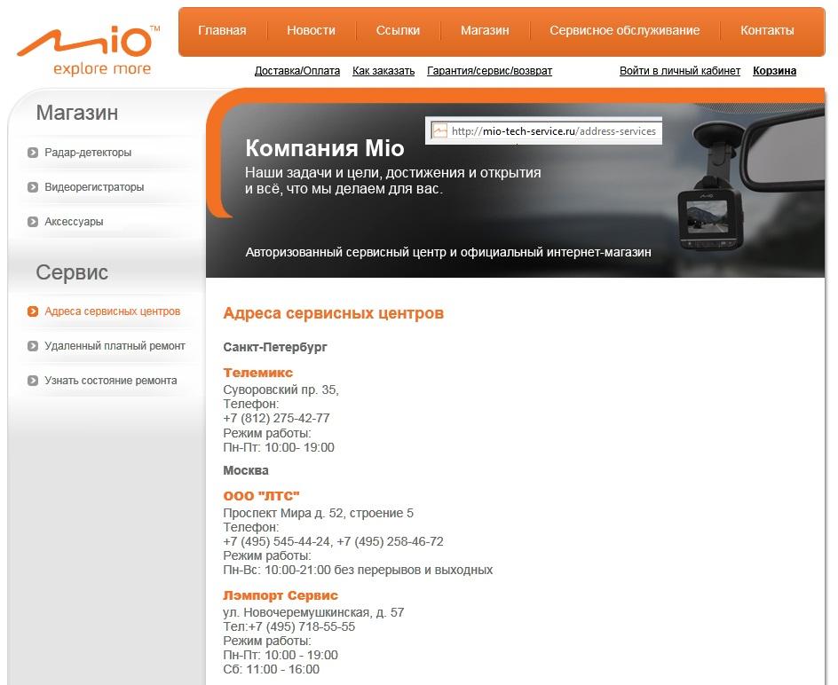 Mio сервис СЦ в СПб и Москве.jpg