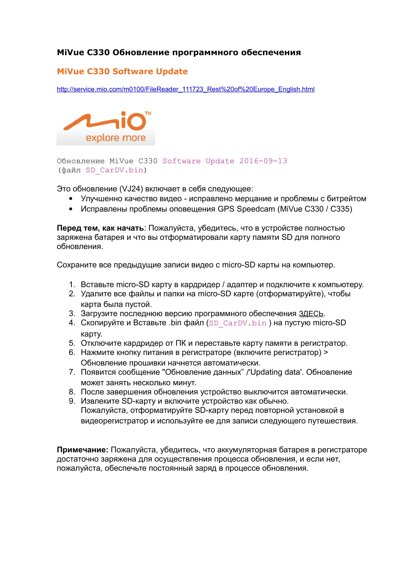 MiVue C330 Обновление программного обеспечения-1.jpg