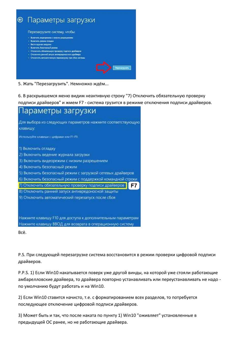 Отключение подписи драйверов Win10 стр.2.jpg