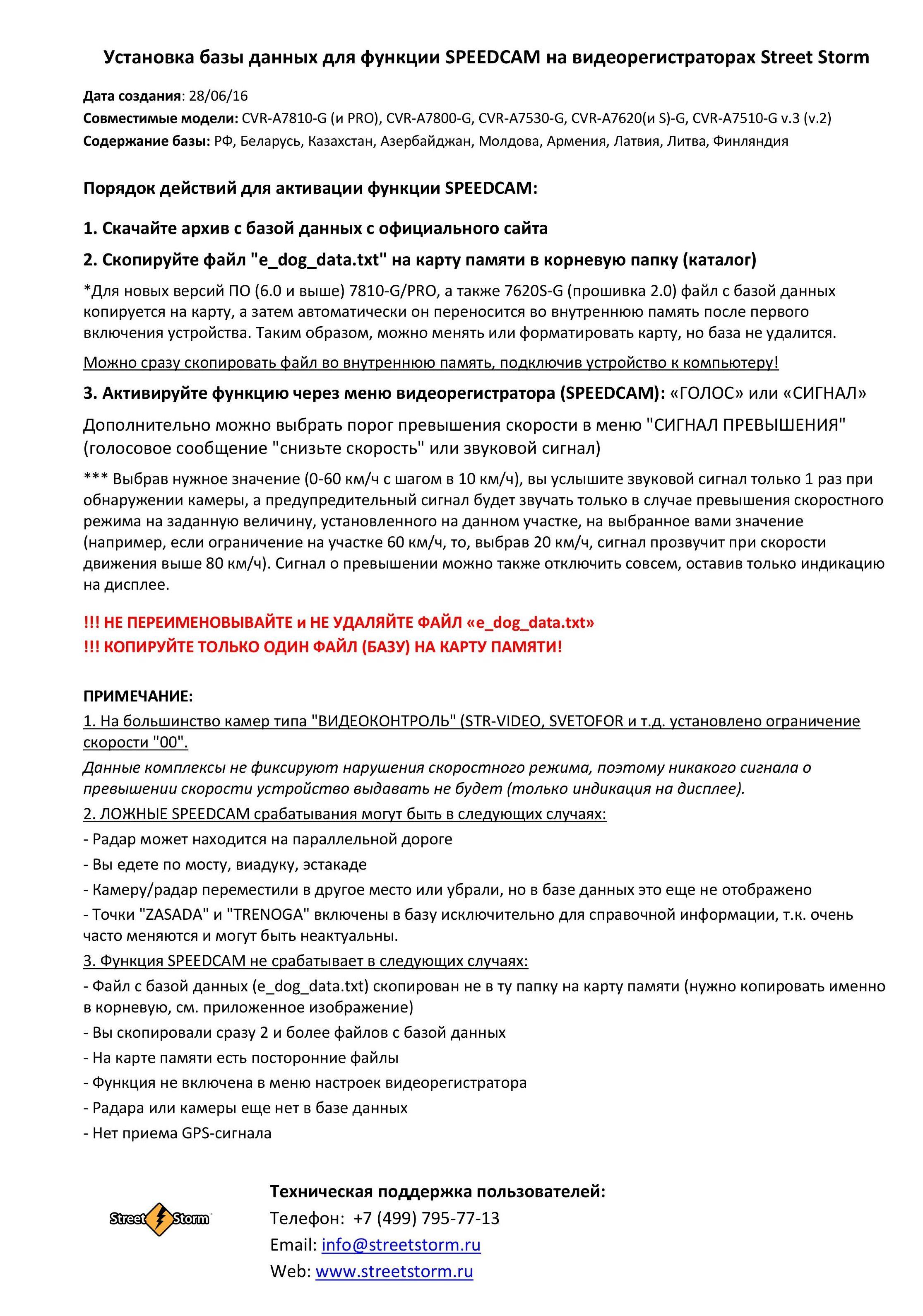 Порядок установки Базы SpeedCam 28.06.16.jpg