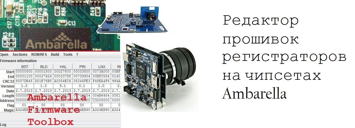 Редактор прошивок AFT.jpg