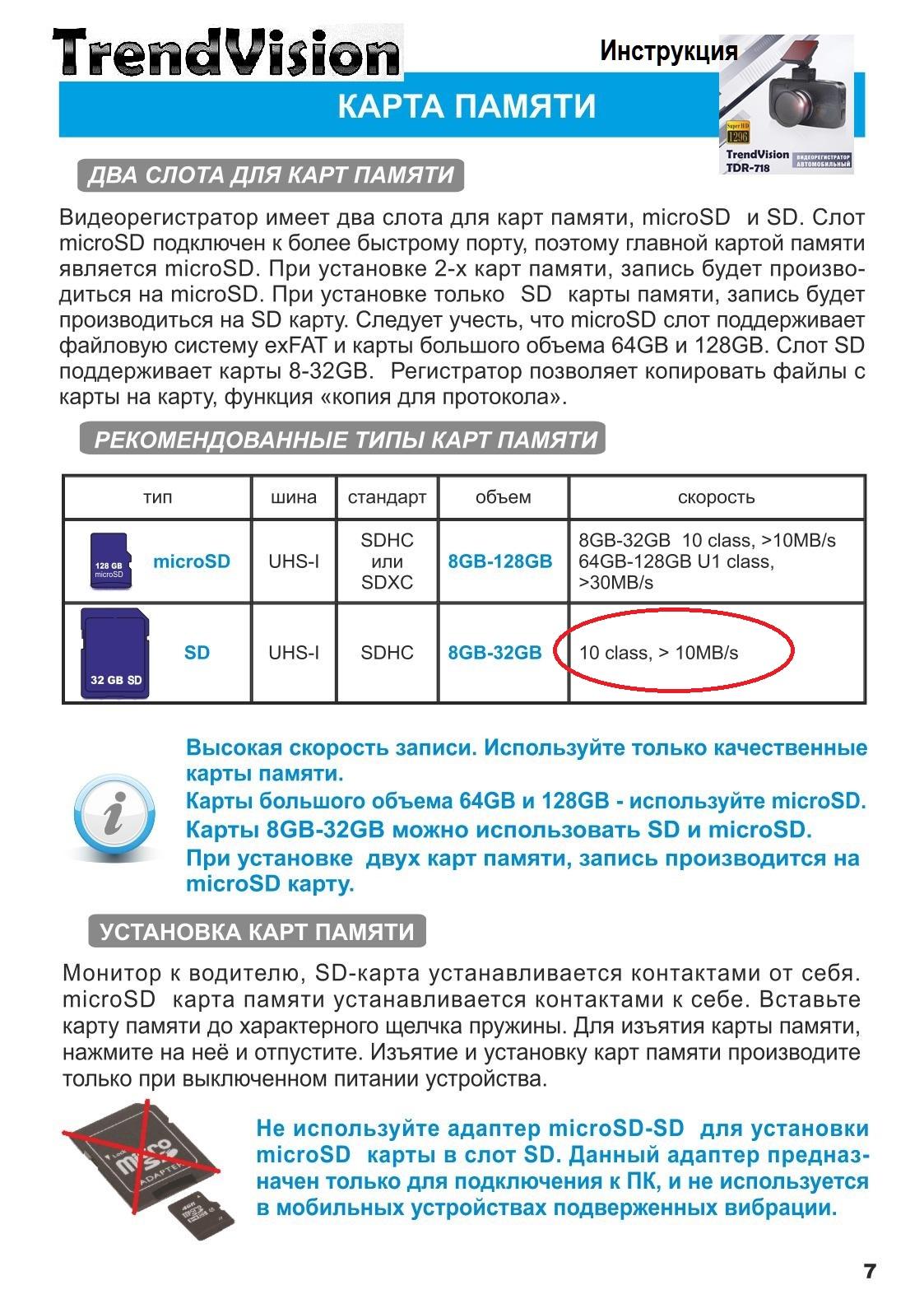 Рекомендации по картам памяти стр.7 TDR-718.jpg