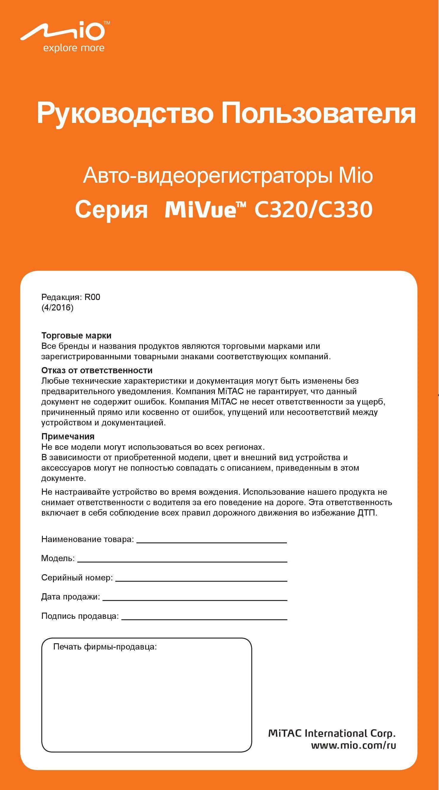 Руководство MiVue C320_C330_1.jpg