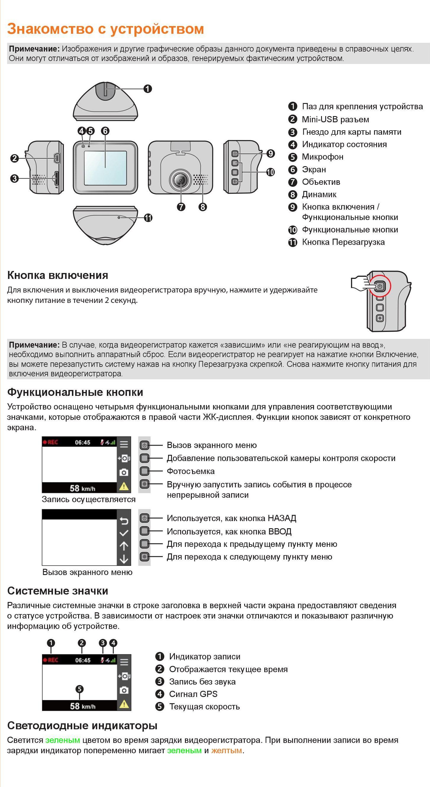 Руководство MiVue C320_C330_2.jpg