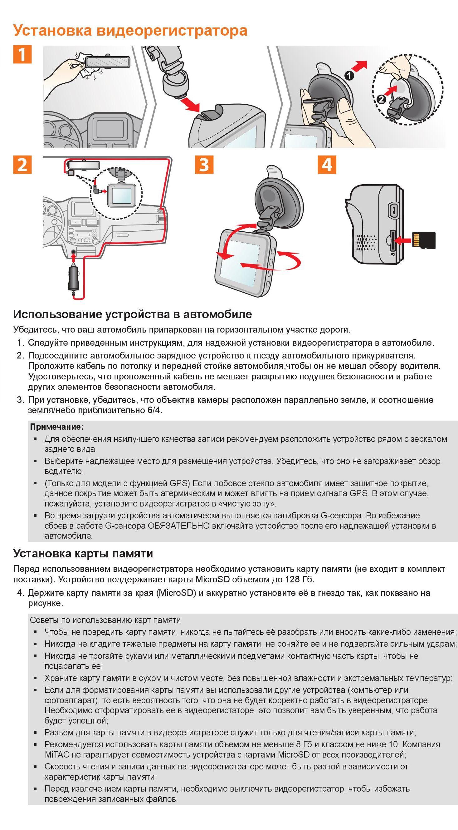 Руководство MiVue C320_C330_3.jpg