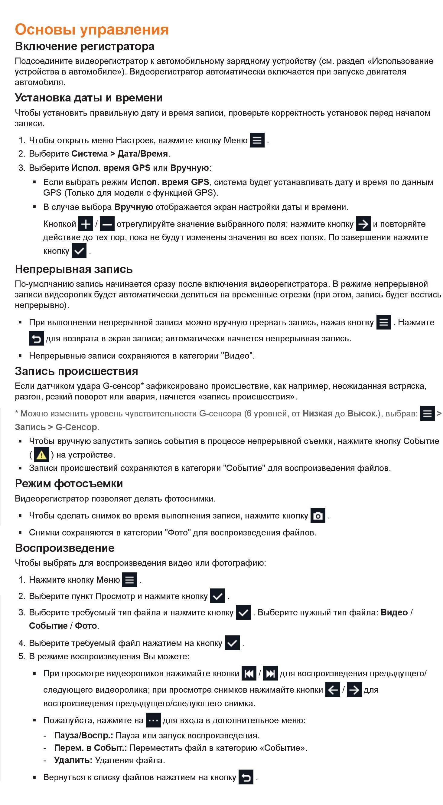 Руководство MiVue C320_C330_4.jpg