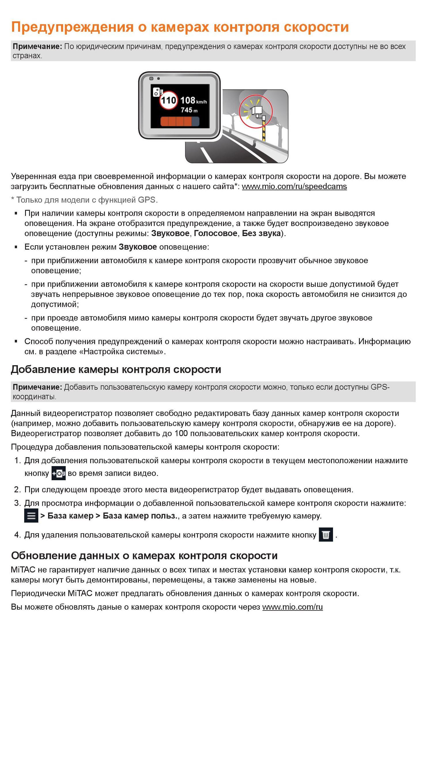Руководство MiVue C320_C330_5.jpg