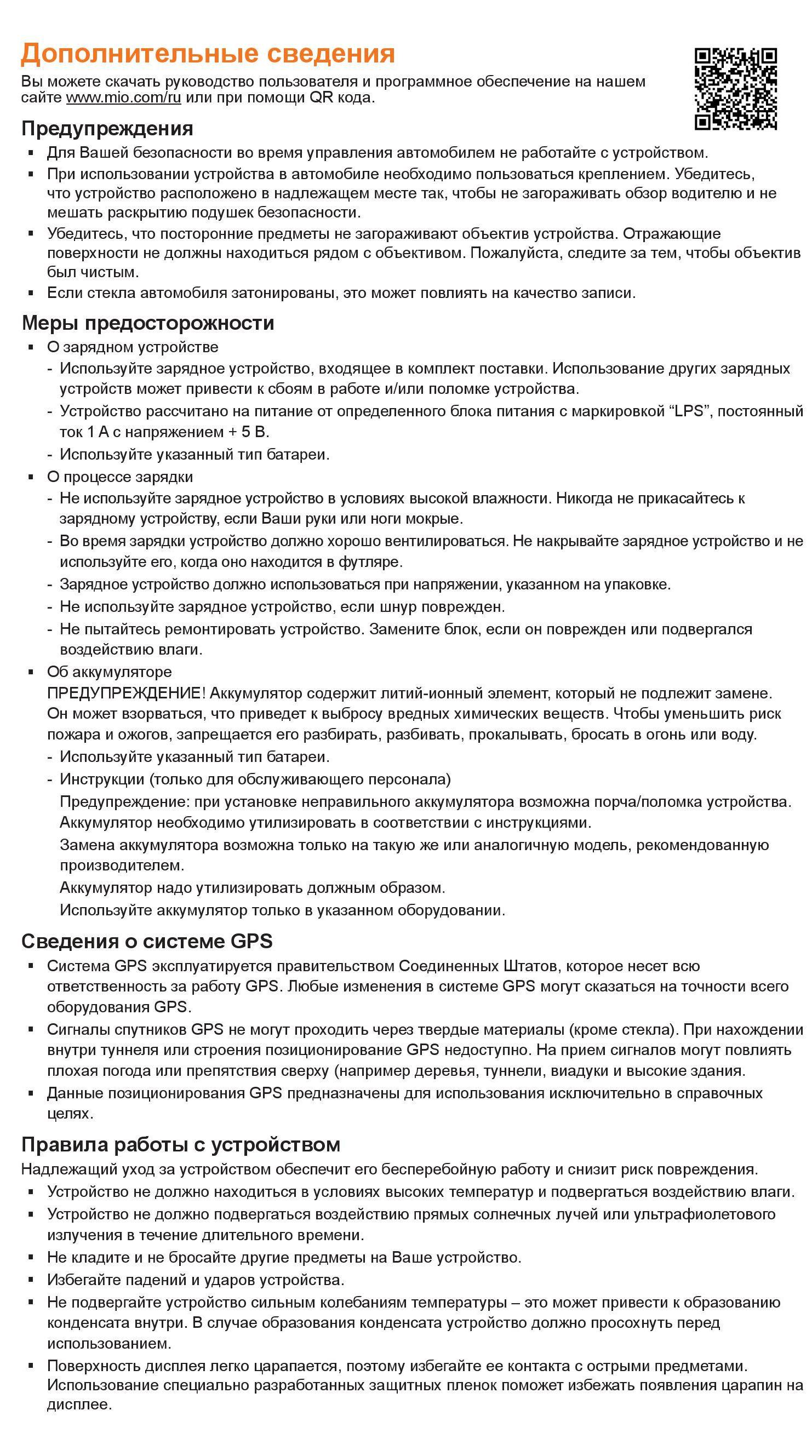 Руководство MiVue C320_C330_8.jpg