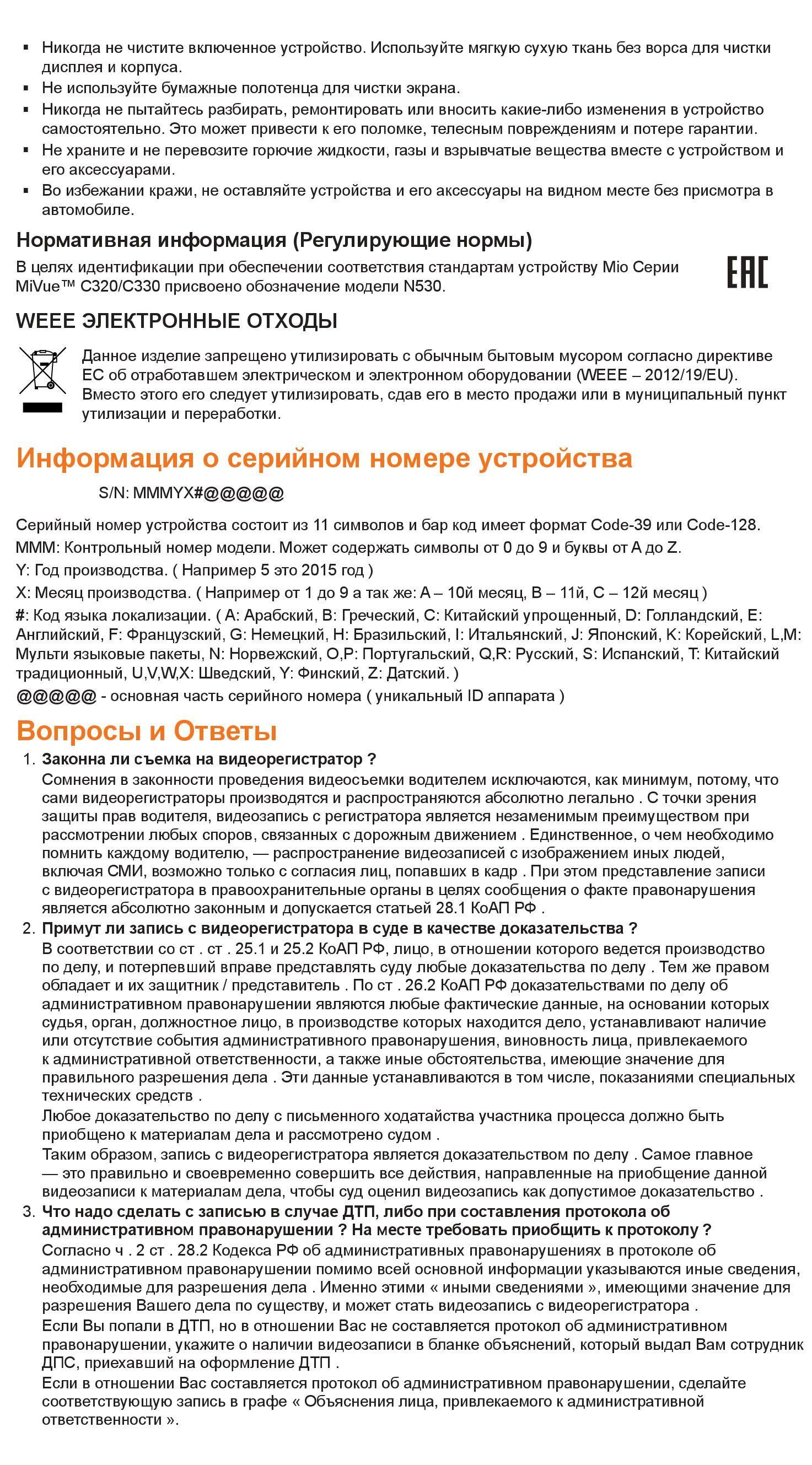 Руководство MiVue C320_C330_9.jpg