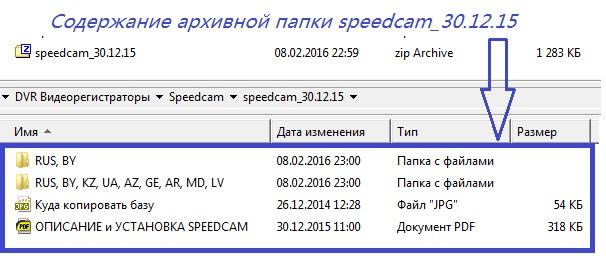 Содержание папки speedcam 30.12.15 на сайте SS.jpg
