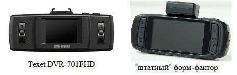 Texet DVR-701FHD.jpg