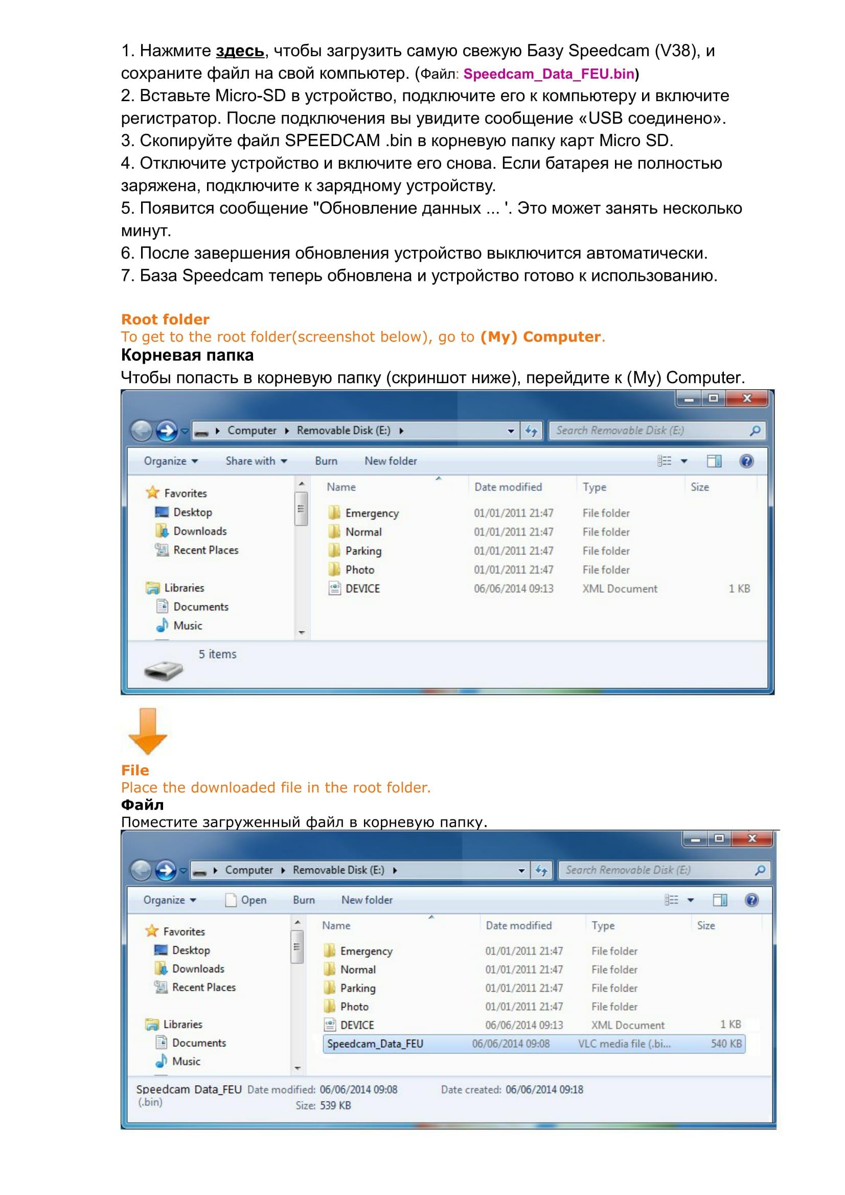 Установка Speedcam_прошивка MiO C330, C335-2.jpg