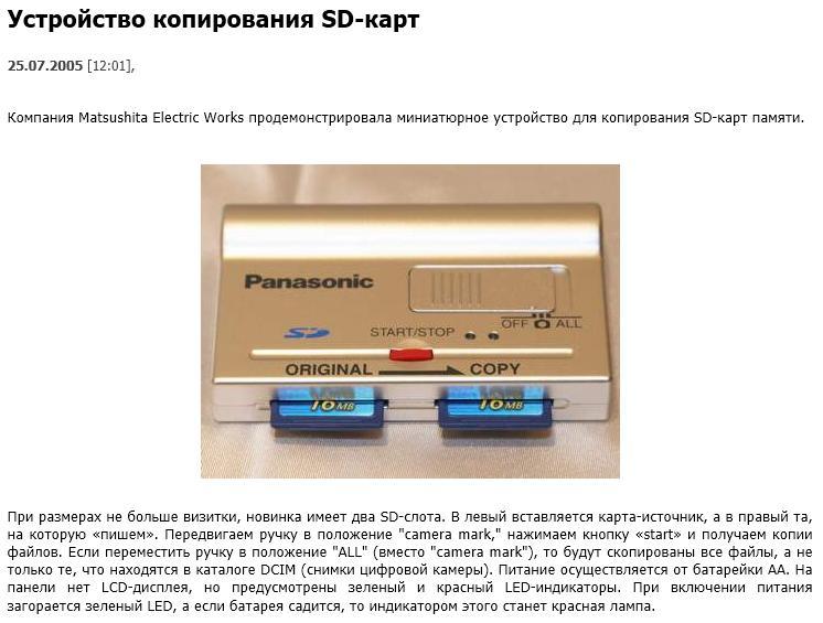 Устройство копирования SD-карт.JPG