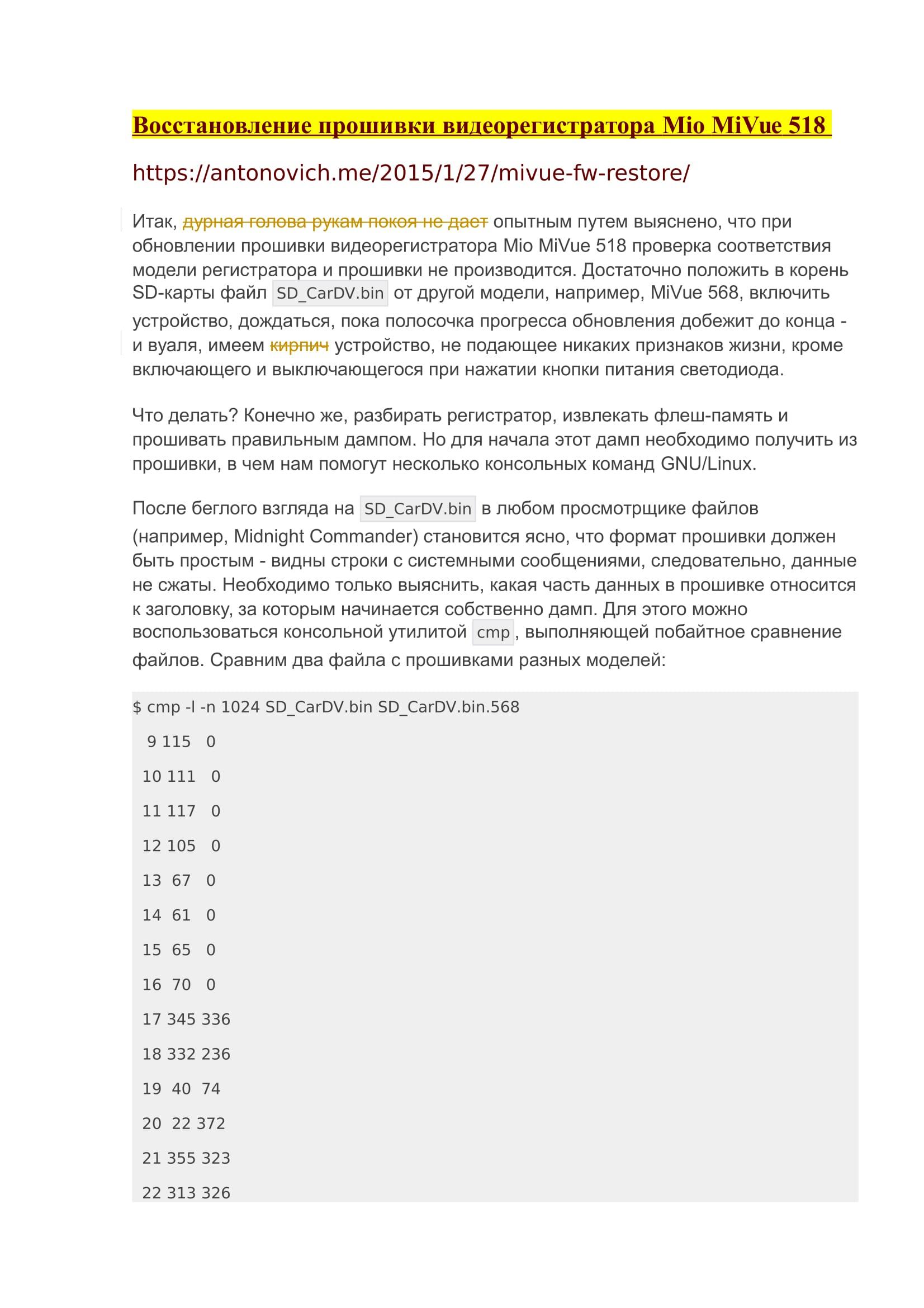 Восстановление прошивки видеорегистратора Mio MiVue 518-1.jpg