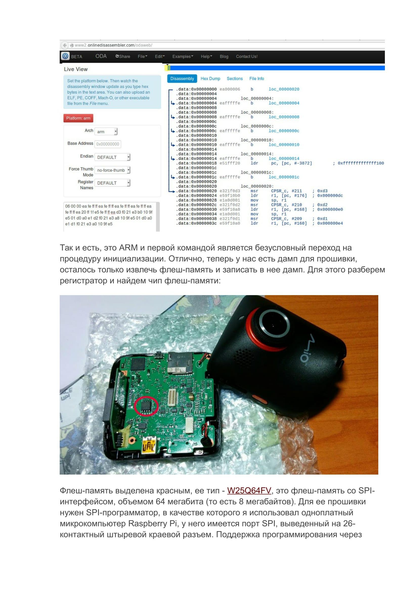 Восстановление прошивки видеорегистратора Mio MiVue 518-3.jpg