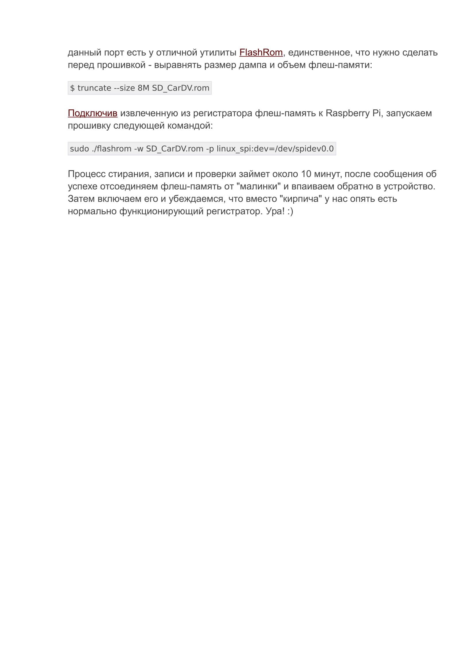 Восстановление прошивки видеорегистратора Mio MiVue 518-4.jpg